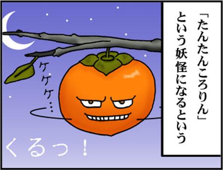 ブログな惑星マンガ0005-コマ2
