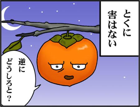 ブログな惑星マンガ0005-コマ4