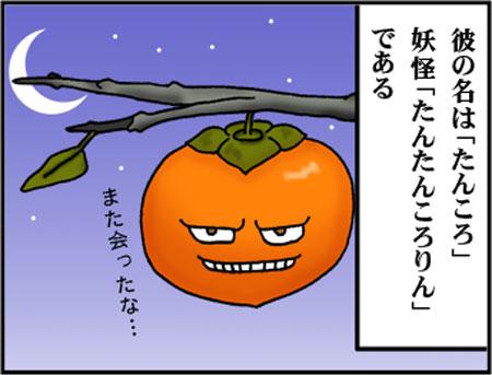ブログな惑星マンガ0006-コマ1