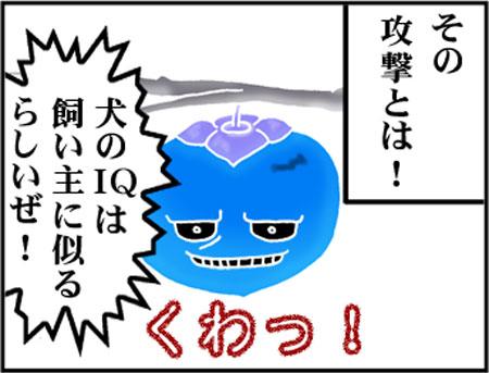 ブログな惑星マンガ0006-コマ2