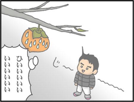 ブログな惑星マンガ0007-コマ4