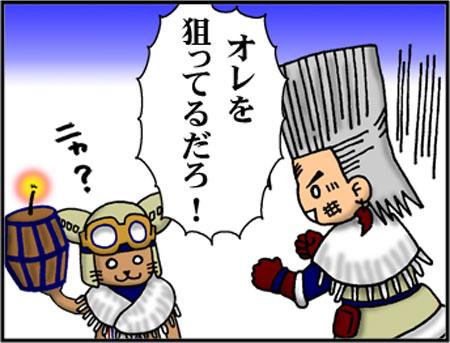 ブログな惑星マンガ0008-コマ4