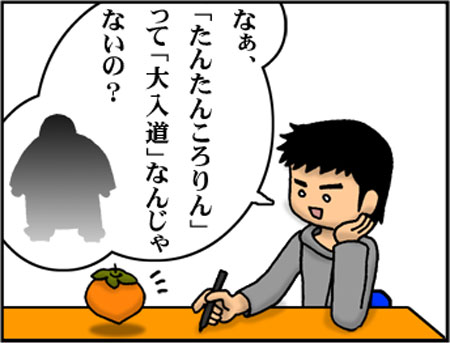 ブログな惑星マンガ0010-コマ1