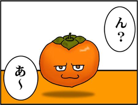ブログな惑星マンガ0010-コマ2