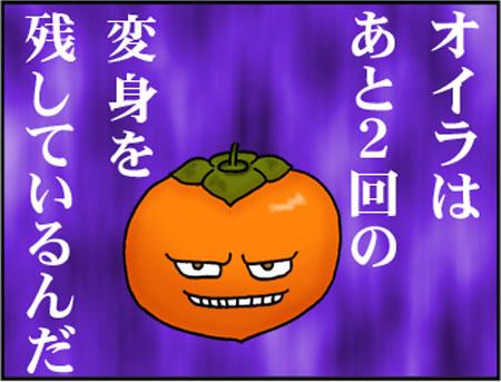 ブログな惑星マンガ0010-コマ3