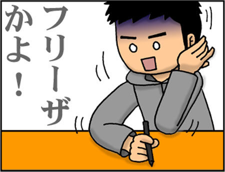 ブログな惑星マンガ0010-コマ4