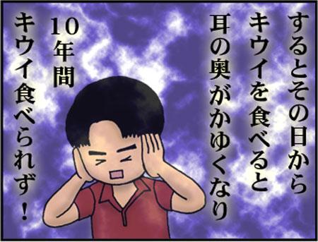 ブログな惑星マンガ0011-コマ3