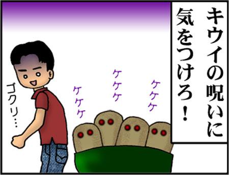 ブログな惑星マンガ0011-コマ4