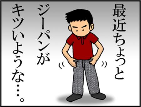 ブログな惑星マンガ0013-コマ1