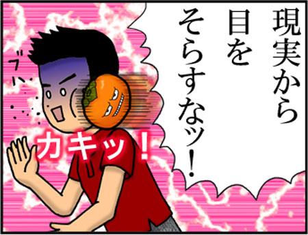 ブログな惑星マンガ0013-コマ3