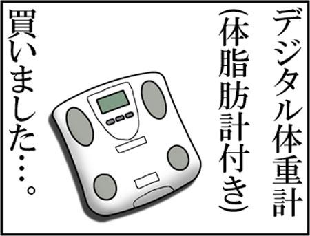 ブログな惑星マンガ0013-コマ4