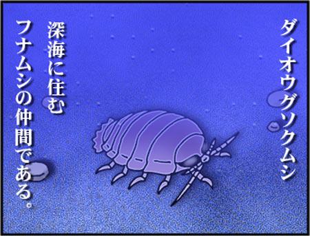 ブログな惑星マンガ0019-コマ1