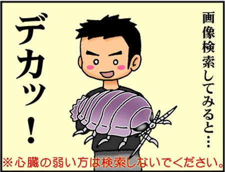ブログな惑星マンガ0019-コマ2