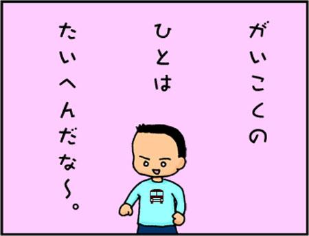 ブログな惑星マンガ0020-コマ4