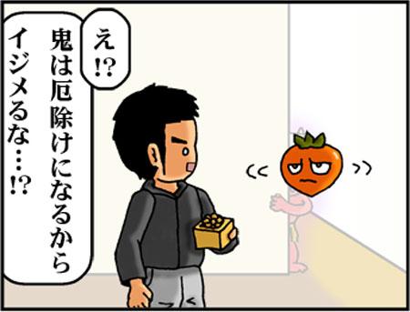 ブログな惑星マンガ0021-コマ3