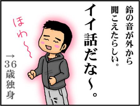 ブログな惑星マンガ0022-コマ4
