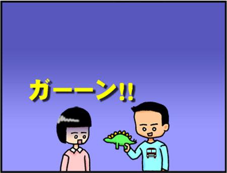 ブログな惑星マンガ0023-コマ3