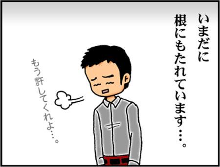 ブログな惑星マンガ0023-コマ4