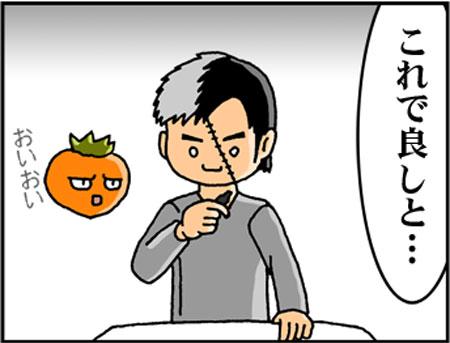 ブログな惑星マンガ0024-コマ4