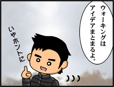 ブログな惑星マンガ0026-コマ1