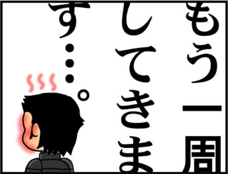 ブログな惑星マンガ0026-コマ4