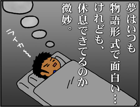 ブログな惑星マンガ0027-コマ4