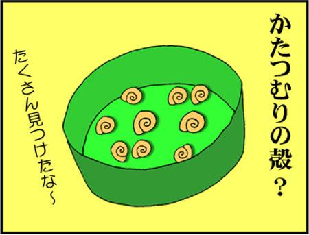 ブログな惑星マンガ0033-コマ2