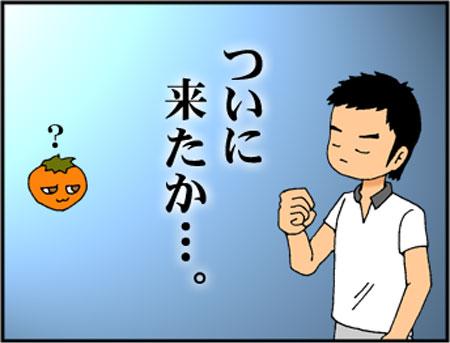 ブログな惑星マンガ0034-コマ1