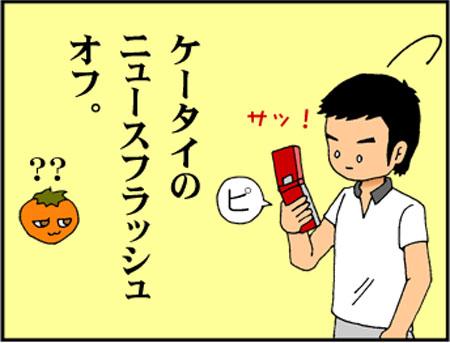 ブログな惑星マンガ0034-コマ2