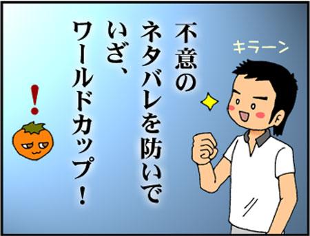 ブログな惑星マンガ0034-コマ4