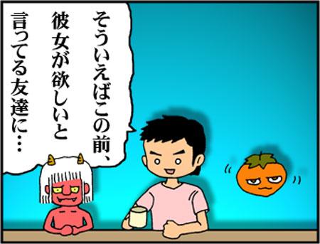 ブログな惑星マンガ0035-コマ1