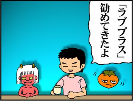 ブログな惑星マンガ0035-コマ2