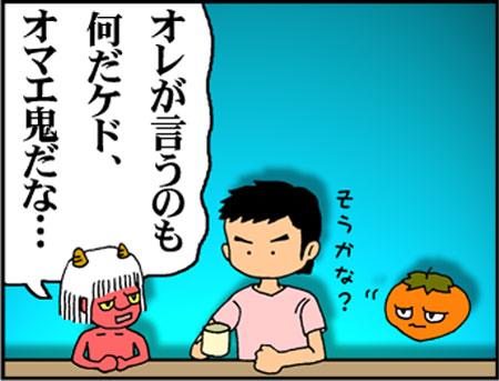 ブログな惑星マンガ0035-コマ4