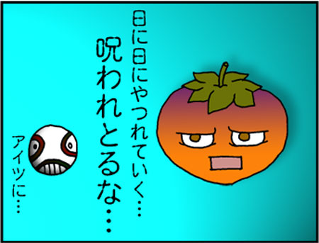 ブログな惑星マンガ0037-コマ4