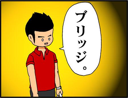 ブログな惑星マンガ0039-コマ3