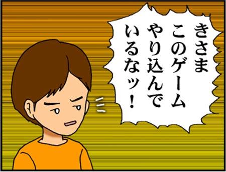 ブログな惑星マンガ0040-コマ2