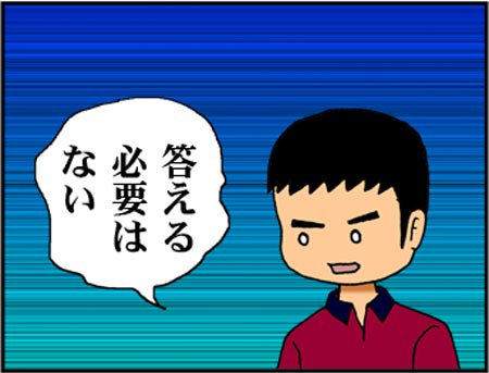 ブログな惑星マンガ0040-コマ3