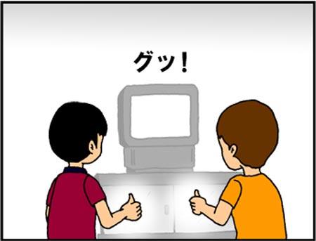 ブログな惑星マンガ0040-コマ4