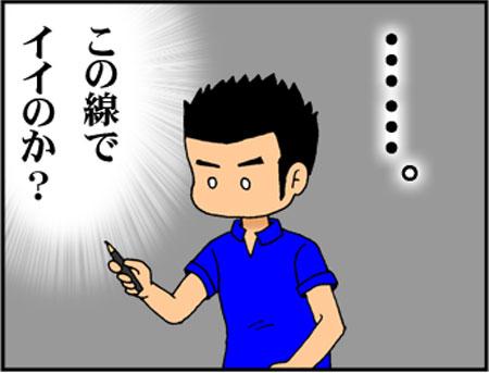 ブログな惑星マンガ0043-コマ2