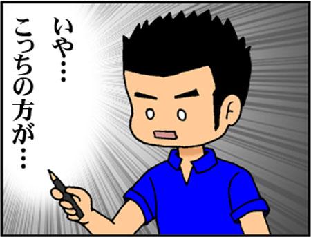 ブログな惑星マンガ0043-コマ3