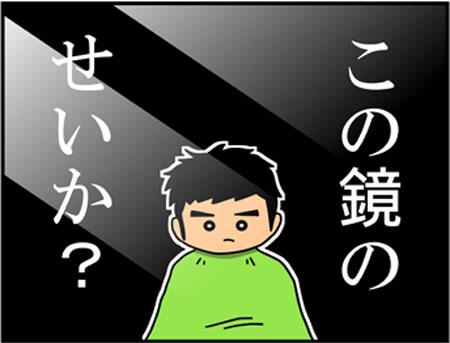 ブログな惑星マンガ0047-コマ4