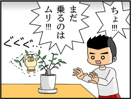 ブログな惑星マンガ0048-コマ3
