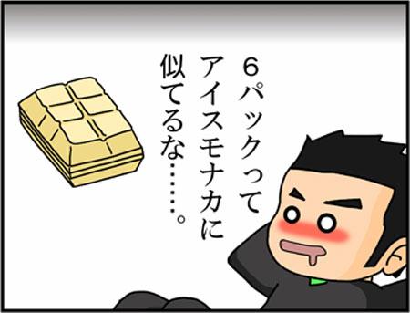 ブログな惑星マンガ0049-コマ4