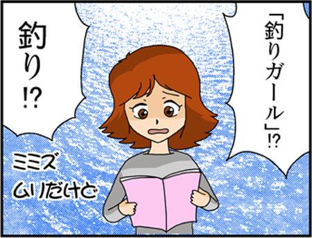 ブログな惑星マンガ0053-コマ3