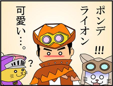 ブログな惑星マンガ0055-コマ3
