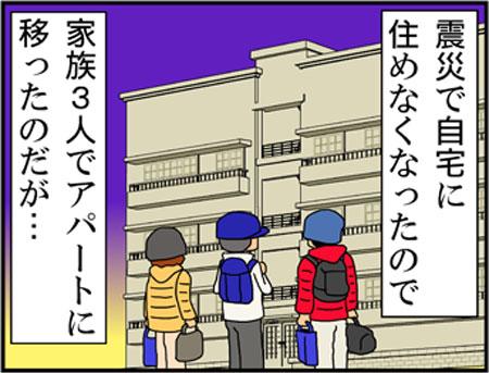 ブログな惑星マンガ0059-コマ1