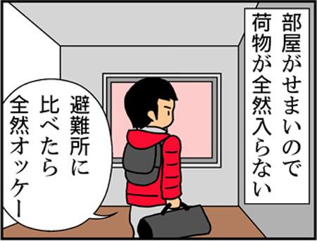 ブログな惑星マンガ0059-コマ2