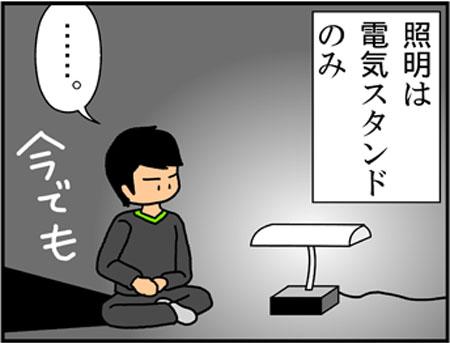 ブログな惑星マンガ0059-コマ3