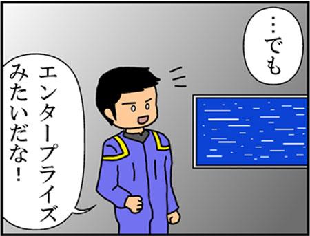 ブログな惑星マンガ0059-コマ4