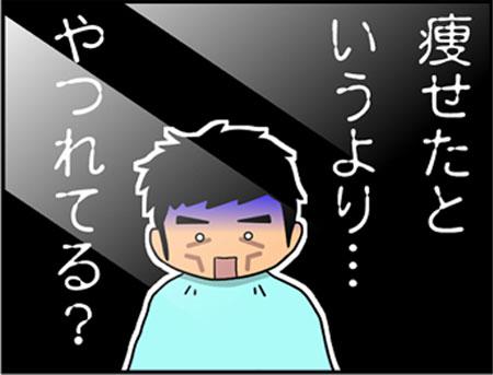 ブログな惑星マンガ0062-コマ4